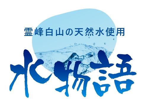 霊峰白山の天然水使用