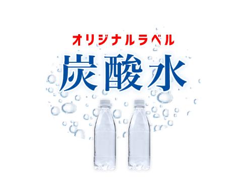 オリジナルラベル 炭酸水